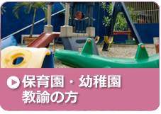 保育園・幼稚園教諭の方