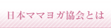 日本ママヨガ協会について