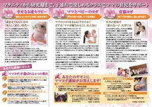 日本ママヨガ協会紹介資料0002