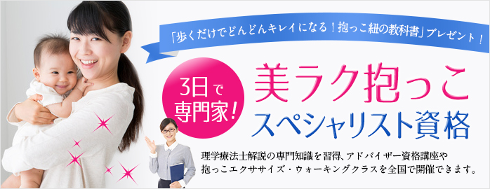 美ラク抱っこ 一般社団法人 日本ママヨガ協会 カー亜樹