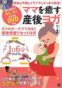 日本ママヨガ協会